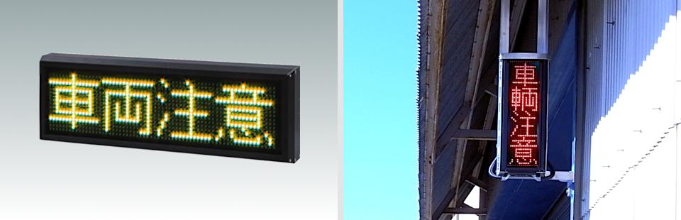 LED情報板 工場施設 稼働・状態(メッセージ)表示 屋外LA